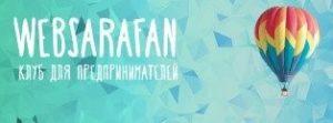 Гугл Таблицы - Websarafan
