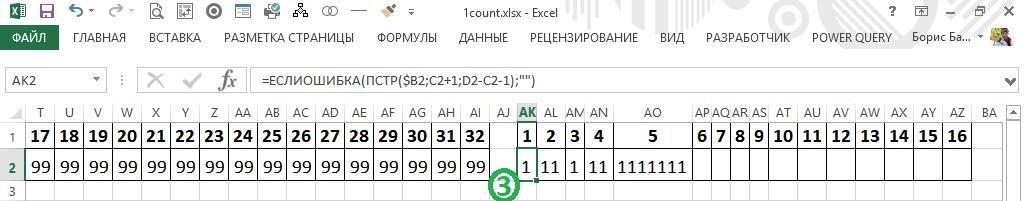 Распределяю текст по столбцам формулой ПСТР