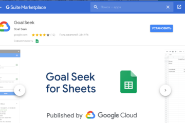 Goal Seek for Google Sheets